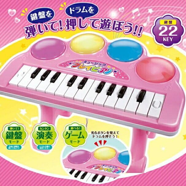 ミュージックプレイピアノ □ ミニピアノ ピンク ゲーム 電子キーボード 電子ピアノ 乾電池式 キーボード 鍵盤 楽器 音楽 演奏 家庭用 女の子 男の 子供 子ども キッズ ギフト 誕生日 発表会 催し ハック