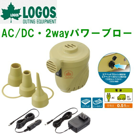 AC/DC・2WAYパワーブロー 81336596 □□ OR7 4MロングDCコード/0.51PSI)LOGOS ロゴス 空気入れ 電動 プール 川 海水浴 海 簡単