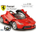 ラジコンカー フェラーリ ライセンスRC 1:14 La Ferrari □【N5】 14分の1 1/14 スポーツカー スーパーカー ライト 光る 電池式 車 コ…