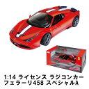 ラジコンカー フェラーリ ライセンスRC 458 スペシャルA 1:14 □ M7 14分の1 1/14 スポーツカー スーパーカー ライト 光る 電池式 …