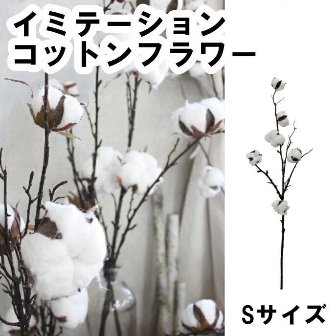 【クーポンでさらに値引き】 SPICE イミテーションコットンフラワー Sサイズ XHDY8011 □【I5】 フェイク 造花 フェイクフラワー 綿花 ガーデン ディスプレイ 人工 観葉植物 インテリア クリスマス Xmas スパイス