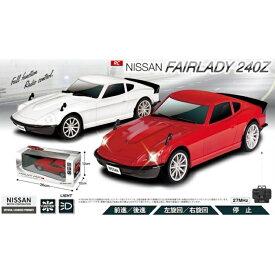 NISSAN FAIRLADY 240Z HAC2057 □□ N5 HAC 正規ライセンス品 ラジコンカー ノスタルジックカー 日産 ホワイト レッド モデルカー ディスプレイ ギフト プレゼント 誕生日 インテリア