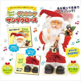 ダンシングサンタクロース HAC1995 □□ PL2 HAC ハック ダンス おもちゃ かわいい 人形 フィギュア クリスマス ディスプレイ デコレーション 置き物 キッズ 女の子 男の子 HAC1995 プレゼント