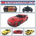 ラジコンカー 1:18 メルセデスベンツSLS □□ N4 トップエース 正規ライセンス品 18分の1 1/18 スポーツカー スーパ…
