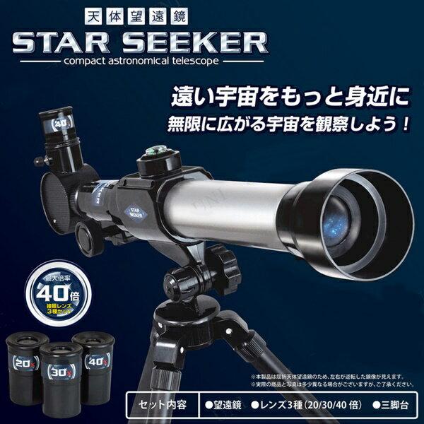 天体望遠鏡 STAR SEEKER □□ M3 HAC ハック 天体観測 バードウォッチング 自由研究 宇宙 夜空 星 景色 観察 流星群 アウトドア 冬キャンプ HAC1658 プレゼント
