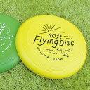 SOFT FLYING DISC □□ SFD-001-2-3-4 AR4 エルコミューン フリスビー ソフト フライングディスク リーフレッツ 柔ら…