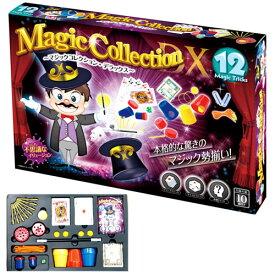 マジックコレクションDX 12種類 HAC1690 □□ U1 HAC ハック マジシャン キッズ 女の子 男の子 ギフト 子供 誕生日 バースデー クリスマス プレゼント