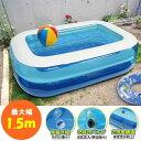 プール ホームサイズファミリープール 150cm 1.5m HAC1762 □□ HAC 家庭用プール 水遊び 水あそび レジャープール 家庭用プール キッ…