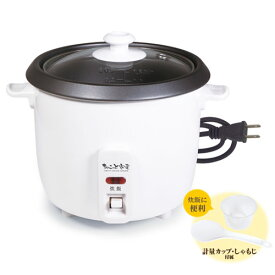 一人用の炊飯器 ちょこっと炊き 炊飯器 一合炊き HAC2221 □□ SR2 HAC ハック 少量炊き おひとり様用 一人暮らし 少量 プレゼント