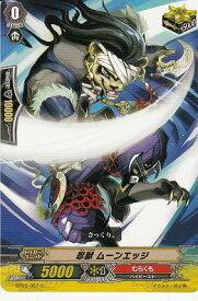 【中古】 トレカ ヴァンガード ブースターパック 第5弾 双剣覚醒 忍獣 ムーンエッジ BT05/057 C