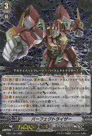 【中古】 トレカ ヴァンガード エクストラブースター 第1弾 コミックスタイル パーフェクトライザー EB01/001 RRR