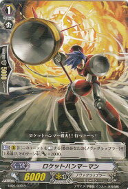 【中古】 トレカ ヴァンガード エクストラブースター 第1弾 コミックスタイル ロケットハンマーマン EB01/009 R
