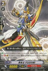 【中古】 トレカ ヴァンガード エクストラブースター 第1弾 コミックスタイル 早矢士 FUSHIMI EB01/026 C
