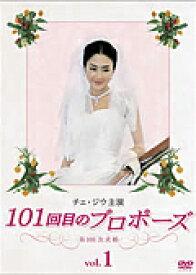 【中古レンタルアップ】 DVD アジア・韓国ドラマ 第101次求婚 101回目のプロポーズ 全7巻セット チェ・ジウ スン・シン