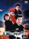 【中古レンタルアップ】 DVD アジア・韓国ドラマ 太陽に向かって 全10巻セット クォン・サンウ ミョン・セビン