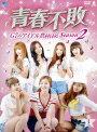 【中古レンタルアップ】 DVD アジア・韓国ドラマ 青春不敗 G7のアイドル農村日記 シーズン2 全11巻セット ユリ サニー