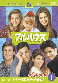 【中古レンタルアップ】 DVD 海外ドラマ フルハウス フィフス・シーズン 全6巻セット ジョン・ステイモス ボブ・サゲット