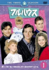 【中古レンタルアップ】 DVD 海外ドラマ フルハウス サード・シーズン 全6巻セット ジョン・ステイモス ボブ・サゲット