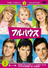 【中古レンタルアップ】 DVD 海外ドラマ フルハウス ファースト・シーズン 全6巻セット ジョン・ステイモス ボブ・サゲット