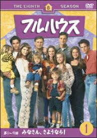 【中古レンタルアップ】 DVD 海外ドラマ フルハウス エイト・シーズン 全6巻セット ジョン・ステイモス ボブ・サゲット