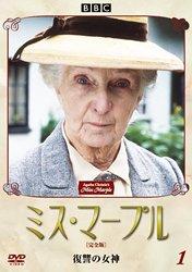 【中古レンタルアップ】 DVD 海外ドラマ アガサ・クリスティーのミス・マープル 完全版 全12巻セット ジョアン・ヒクソン