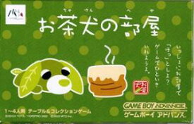 【中古】 GBA お茶犬の部屋(ソフト単品)