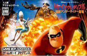 【中古】 GBA Mr.インクレディブル 強敵アンダーマイナー登場(ソフト単品)