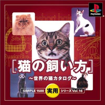 【新品】 PS SIMPLE1500実用シリーズ Vol.16 猫の飼い方 世界の猫カタログ