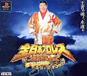 【中古】 PS 全日本プロレス 王者の魂