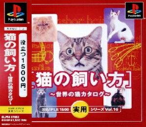 【中古】 PS SIMPLE1500実用シリーズ vol.16 猫の飼い方〜世界の猫カタログ〜