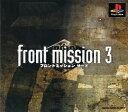 【中古】 PS FRONT MISSION 3 フロントミッション サード