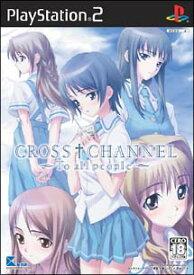 【未開封】 PS2 CROSS†CHANNEL クロスチャンネル to all people 2800コレクション版