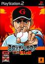 【中古】 PS2 スロッターUPコア 炎打!巨人の星