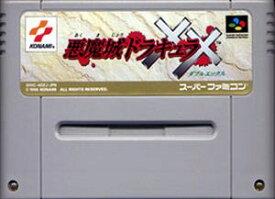 【中古】 スーパーファミコン (SFC) 悪魔城ドラキュラXX(ソフト単品)
