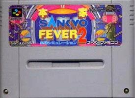 【中古】 スーパーファミコン (SFC) 本家・SANKYO FEVER 実機シミュレーション2(ソフト単品)