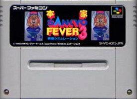 【中古】 スーパーファミコン (SFC) 本家SANKYO FEVER 実機シミュレーション3(ソフト単品)
