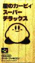 【中古】 SFC 星のカービィ スーパーデラックス(外箱美品)