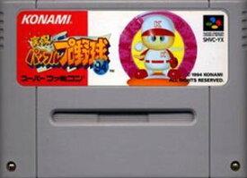 【中古】 スーパーファミコン (SFC) 実況パワフルプロ野球'94(ソフト単品)