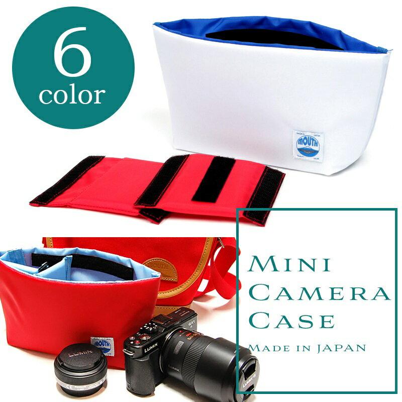 ミニカメラケース ミラーレス一眼 Delicious Case Mini デリシャスケースミニ ソフトクッションボックス Sサイズ MOUTH マウス MJC13034 【小型カメラ かわいい 男女兼用 日本製 コンデジ 】