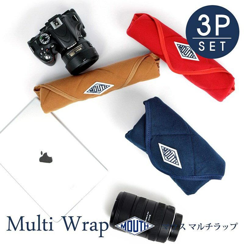 マルチラップ 包む 一眼レフ カメララップ MOUTH マウス 3 PIECE MULTI WRAP マルチラップ 3枚セット MMW17056 【保護 カバー 包む ipad レンズ 携帯ゲーム クッション】
