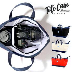 カメラケース インナーケース インナーバッグ 日本製 MOUTH マウス Delicious Tote Case デリシャス トート ケース 一眼レフ カメラバッグ MJC16054 帆布 トートバッグ 女子 男女兼用 おしゃれ 一眼レフ ミラーレス デジカメ バッグインバッグ 収納