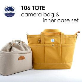 MOUTH カメラバッグ トートバッグと巾着タイプインナーケース セット 106トートパック Mサイズ MJT13032 MJC20074