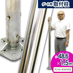 <ステンレスパイプ取付柱1.5m直径48.6φ>アルミゲート取り付け柱