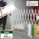 【送料無料】<3m キャスター付き アルミ伸縮フェンス 伸縮式 アルミフェンス>門扉 フェンス エクステリア ゲート 伸…