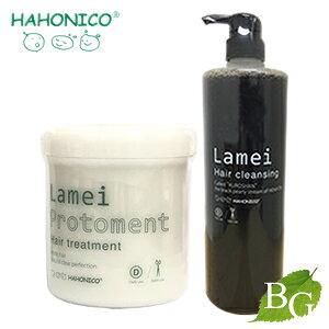 ハホニコ ラメイヘアクレンジング ラメイプロトメント セット 1000mL 550g