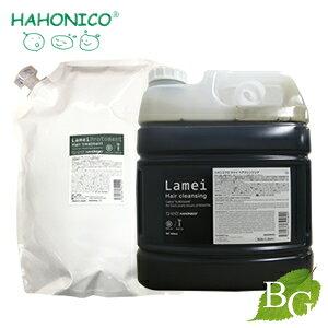 【送料無料】ハホニコ ラメイヘアクレンジング ラメイプロトメント セット 4000mL 2800g