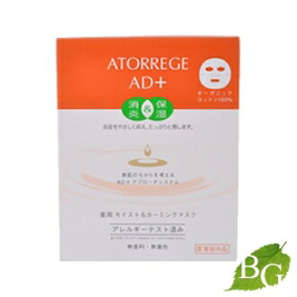 ArtRage AD + medicated moist & calming mask 16mL×5 sheets