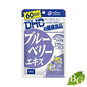 【送料無料】DHC ブルーベリーエキス 120粒 (60日分)