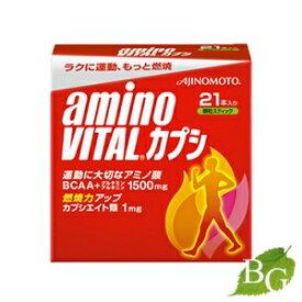 【送料無料】味の素 アミノバイタル カプシ 21本入り