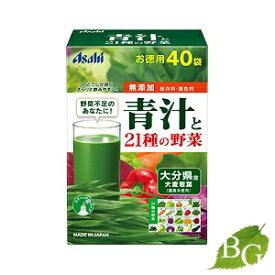 アサヒ 青汁と21種の野菜 40袋入り